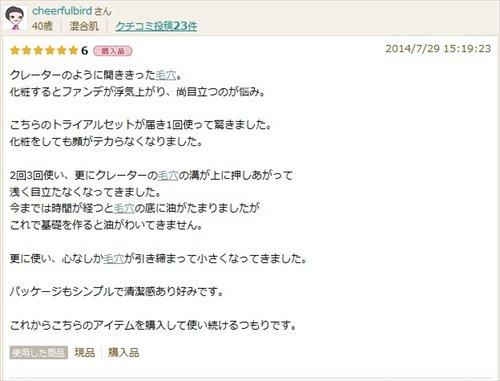 大手口コミサイト@cosmeより