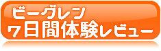 ビーグレン7日間体験レビュー