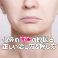 小鼻の赤みの原因と正しい治し方&隠し方