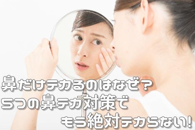 鼻だけテカるのはなぜ?5つの鼻テカ対策でもう絶対テカらない!