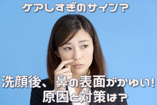 ケアしすぎのサイン?洗顔後、鼻の表面がかゆい!原因と対策は?