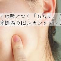 目指すは吸い付く「もち肌」!山田養蜂場のRJスキンケアレビュー