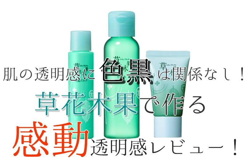 透明感のある肌を作る草花木果(竹)10日感レビュー