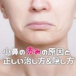 【決定版】小鼻の赤みの原因と正しい治し方&隠し方