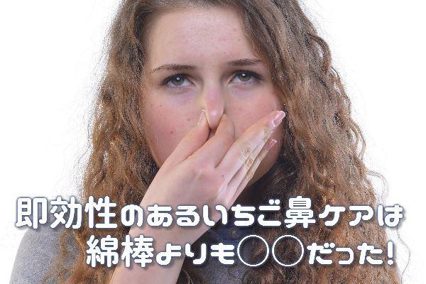 即効性のあるいちご鼻ケアは綿棒よりも○○だった!
