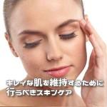 キレイな肌を維持するために行うべきスキンケア
