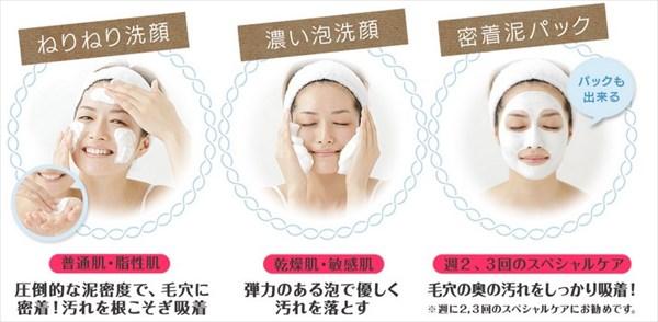 洗顔だけど3役こなす