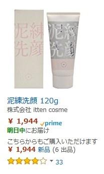 Amazonでの泥練洗顔の販売ページ