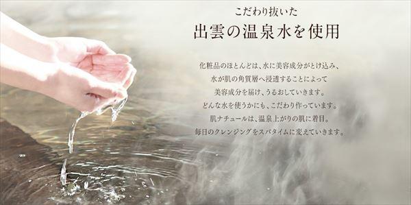 肌ナチュールは温泉水を使用
