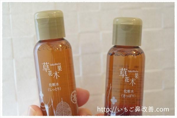 草花木果(どくだみ)の化粧水2種類