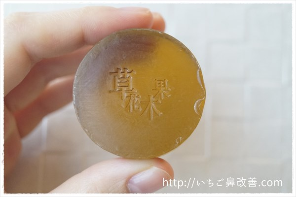 草花木果(どくだみ)の洗顔石鹸