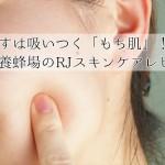 山田養蜂場のRJスキンケアの口コミ!目指すは吸い付く「もち肌」!