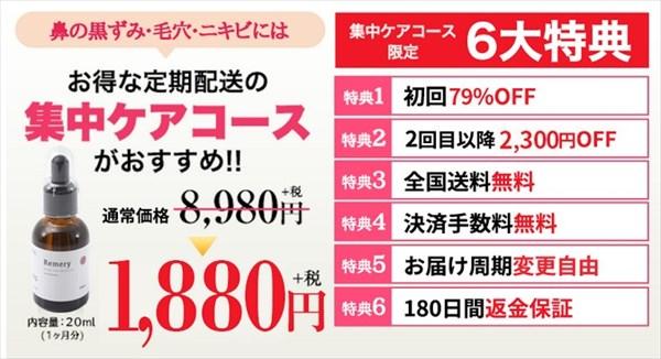 リメリー公式サイトの価格