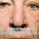 肌の老化、原因の80%は光老化!加齢より影響大の光老化と正しい対策
