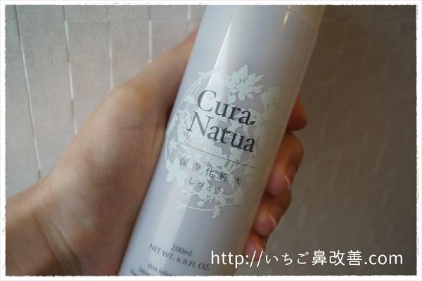クーラ・ナチュアの化粧水(しっとり)