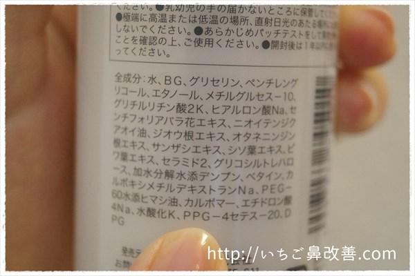 クーラ・ナチュアの化粧水の全成分