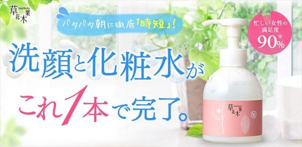 草花木果「洗顔うるおい水」