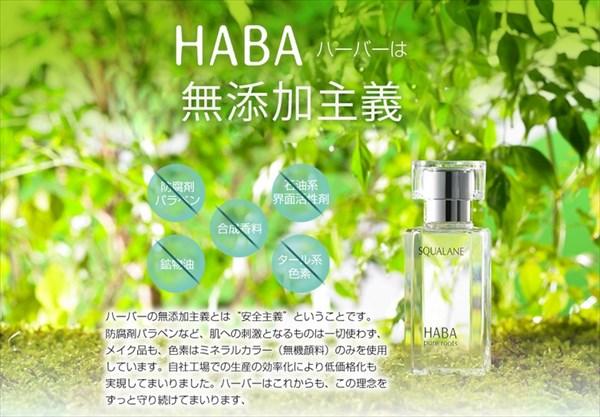 HABAのスクワランは無添加