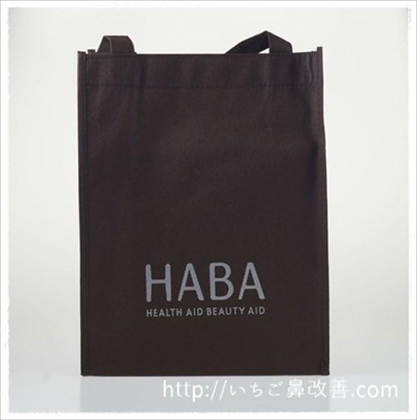 HABAの高品位スクワラン初めてセット