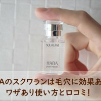 HABAのスクワランは毛穴に効果あり?ワザあり使い方と口コミ!