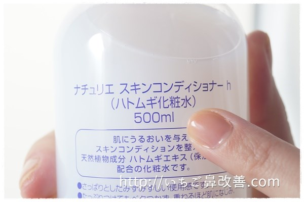 ハトムギ化粧水の容量