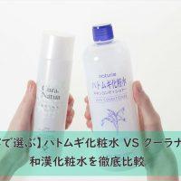 【コスパで選ぶ】ハトムギ化粧水 VS クーラナチュア!和漢化粧水を徹底比較