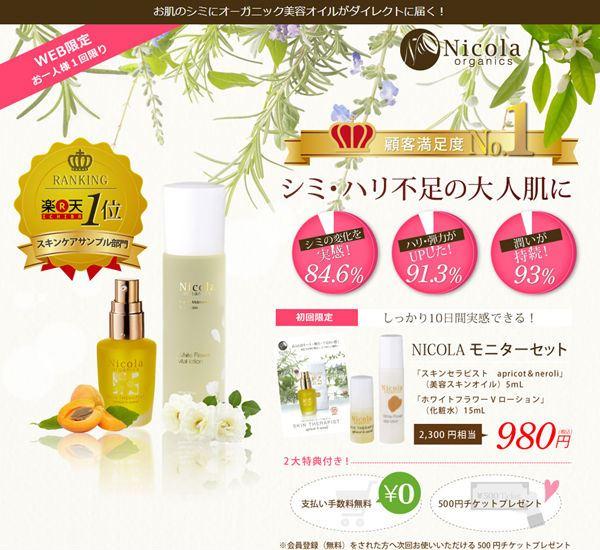 NICOLA organics(ニコラオーガニクス)