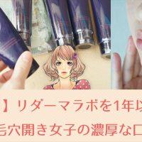 【口コミ】リダーマラボを1年以上使った30代毛穴開き女子の濃厚な口コミ。